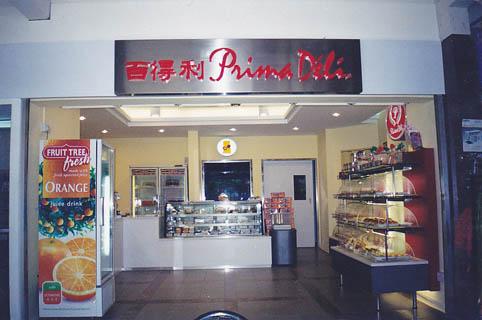 Prima-Bakery 01